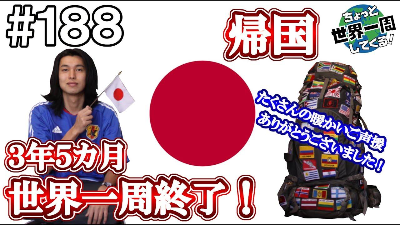 #188【帰国】世界は広く、そして本当に面白かった(福岡、大阪、千葉 / 日本)世界一周