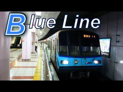 Yokohama Blue Line  横浜 ブルーライン 「HD 2013」