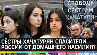Жуткие откровения сестёр Хачатурян - новые подробности дела на суде Ангелины