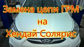 ГРМ цепь замена   на   Хендай Солярис