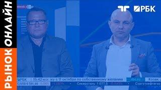 TeleTrade на РБК - Рынок. Онлайн, 02.10.2018
