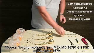Збірка Стельової люстри IMEX MD.16791-3-S FGD - серії Деко 16791