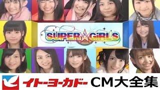 セブン&アイホールディングス SUPER☆GIRLSイトーヨーカドーCM大全集【...