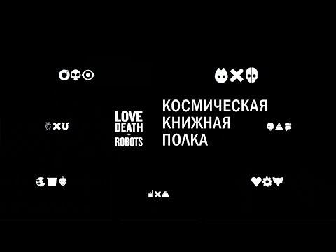 [ККП] LOVE, DEATH + ROBOTS.