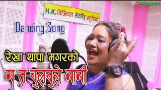 New Nepali Dancing Lok Pop Song 2074/2017 Ma Ta Chulbule Nani By Rekha Thapa Magar L/M Premsagar pou