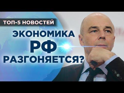 Россия совершит рывок, Трамп против ЕС и прогноз акций МТС / Новости экономики