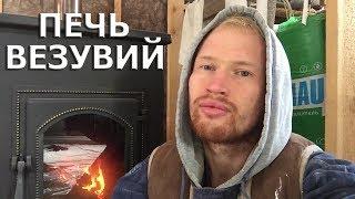 ПЕЧЬ КАМИН ВЕЗУВИЙ/Обзор и установка