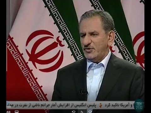 Vice president Eshagh Jahangiri respond to Iranian TV as pre