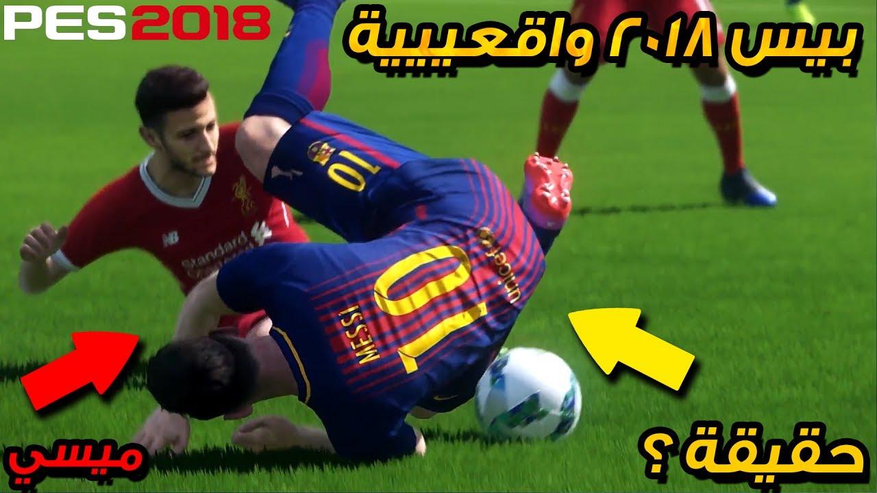 لعبة كرة القدم الحقيقية