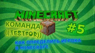 #5 Урок по командным блокам (Testfor) КАК ОПРЕДЕЛИТЬ ИГРОКА В Minecraft?