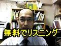 英会話に役立つリスニング教材が無料のサイト【英語の独学方法を公開】