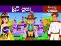 Puss in Boots in Sinhala | Sinhala Cartoon | Sinhala Fairy Tales