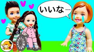 リカちゃん ケリーが骨折計画?! 車いすに乗りたくて自転車で暴走! ジャックが保健室に❤ エマ おもちゃ ここなっちゃん