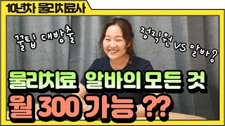 물리치료 알바의 모든 것 (Feat. 연봉, 시급, 근…