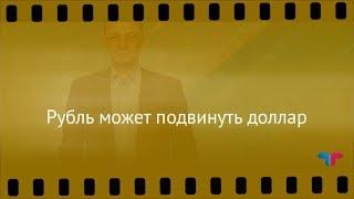 TeleTrade: Курс рубля, 17.11.2017 – Рубль может подвинуть доллар