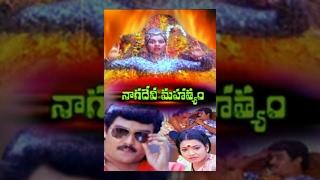 Nagadevi Mahatyam Telugu Full Movie