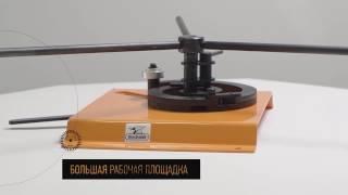 Инструмент для гибки завитков (улитка) обзор обновленной модели