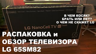 стоит ли покупать телевизор LG 65SM82. Распаковка и обзор