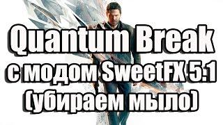 Quantum Break с модом SweetFX 5.1 (убираем мыло)