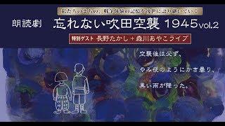 2019年2月11日朗読劇 忘れない吹田空襲1945vol2朗読劇公演−2