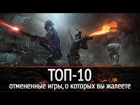 ТОП-10: отмененные игры, о которых вы жалеете больше всего