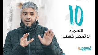 السماء لا تمطر ذهب | فسيروا 3 مع فهد الكندري - الحلقة 10| رمضان 2019