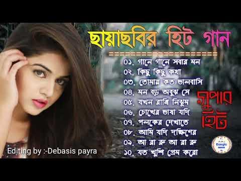 Bangla hit gaan   বাংলা গান  Bangla Movie MP3 Gaan romantic Bangla gaan   90s Bangla hits