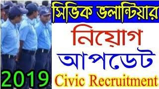Civic Volunteer Recent Update | WB Civic Recruitment 2019 |Civic police news Today (My smart Suggest