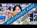 НЕ ОЖИДАЛА! Первый раз пробую монгольскую кухню!   Монгольское кафе в Южной Корее