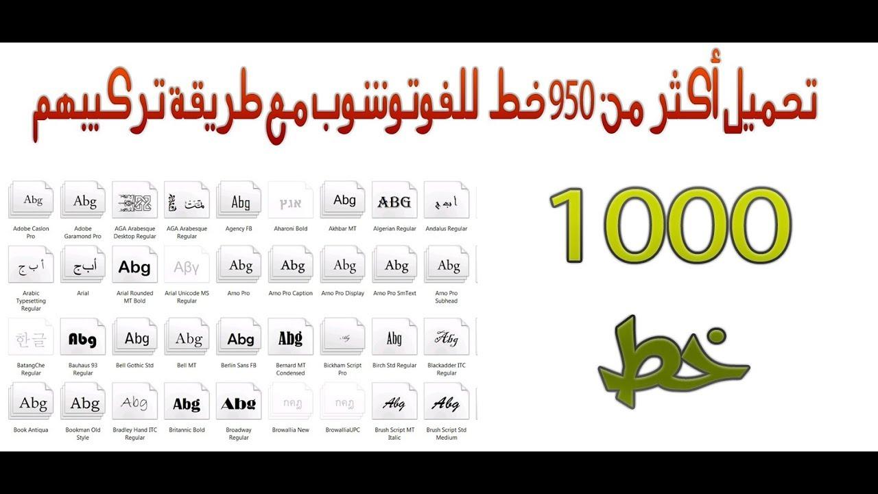 تحميل خطوط عربية مجانا 2018