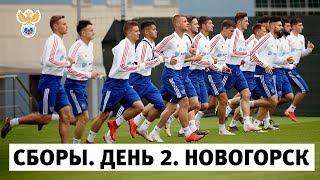Сборы. День 2. Новогорск l РФС ТВ