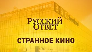 Русский ответ: Странное кино