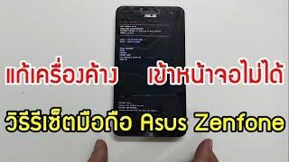 วิธีรีเซ็ตมือถือ Asus Zenfone ทุกรุ่น