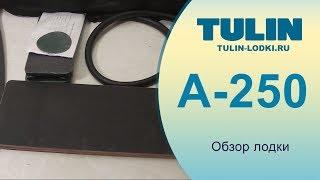 Обзор лодки А-250 TULIN