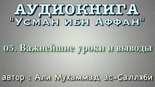 05. Важнейшие уроки и выводы (АУДИОКНИГА) Усман ибн Аффан