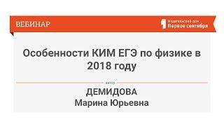 Демидова М. Ю. Особенности КИМ ЕГЭ по физике в 2018 году