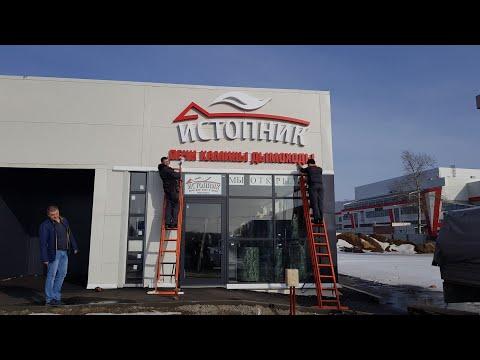 Магазин Истопник в Электростали, обзор от Жарпарком.