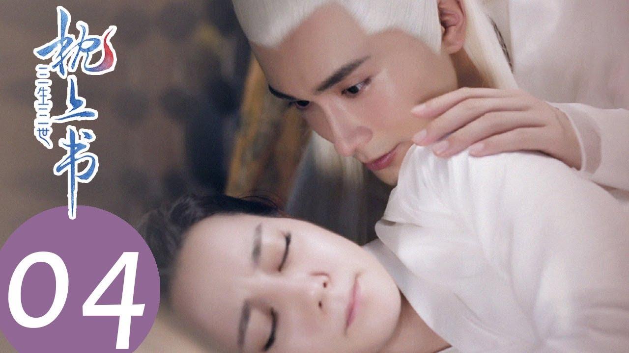 Download ENG SUB【三生三世枕上书 Eternal Love of Dream】EP04 | 凤九怀孕了?和帝君感情进展太快了吧