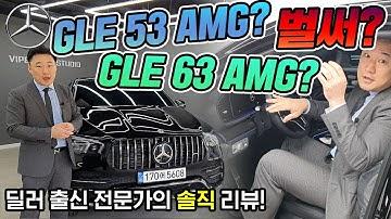 벤츠 GLE 400d 쿠페 출고 리뷰! 쿠페형 suv 찾으신다고요? 그럼 여기보세요 gle 53 amg 쿠페, gle 63 amg 쿠페 이미 확보하였습니다!
