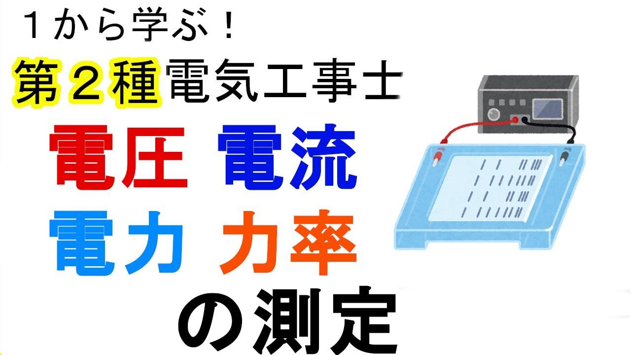 【電圧・電流・電力・力率の測定】P=VIcosθ 測定方法 クランプ形電流計 計器の種類と記号 1から学ぶ第2種電気工事士