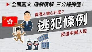 全面圖文遊戲講解 ► 三分鐘搞懂 香港逃犯條例 香港人擔心什麼 反送中懶人包