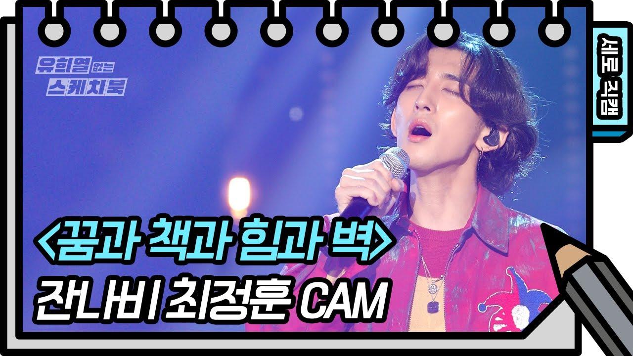 [세로 직캠] 잔나비 - 꿈과 책과 힘과 벽 (Jannabi - FAN CAM) [유희열의 스케치북/You Heeyeol's Sketchbook] | KBS 방송
