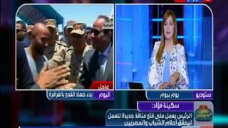 فيديو.. سكينة فؤاد: ما قاله «السيسي» في الفرافرة موثق بالأرقام والصور التي لا تكذب