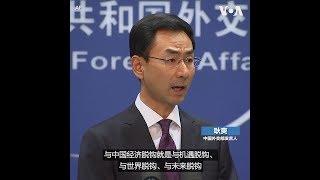耿爽:与中国经济脱钩就是与机遇脱钩
