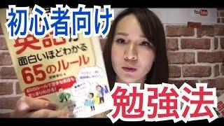 リクエストにお答えして初心者の方向け、独学英語勉強法をご紹介しまし...