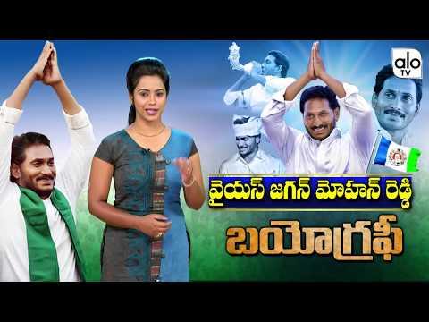 YS Jagan Real Life Story | YS Jagan Mohan Reddy Biography | Unknown Facts Of YS Jagan | YSR | ALO TV