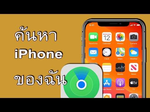 (TH) ค้นหา iphone ของ ฉัน - ค้นหา ไอ โฟน ของ เพื่อน - ไอโฟนหาย