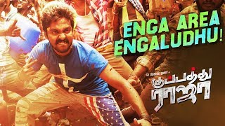 Enga Area Engaludhu Lyrical Video | Kuppathu Raja