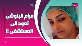 عاجل ــ بعد الجلطة قلبية .. مرام البلوشي تتعرض لـ وعكة صحية جديدة : ادعوا لها !!