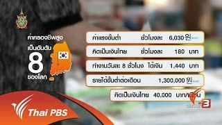 ทันโลก : ชีวิตแรงงานไทยในเกาหลีใต้ (23 ก.ค. 59)
